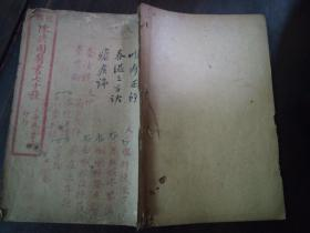 陈修园医书七十种(喉痧正的,春温三字诀,疟疾论)