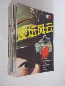 警坛风云 1986-1987年 共13本合售 详见描述