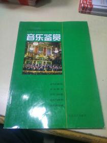 普通高中课程标准实验教科书  音乐  音乐鉴赏