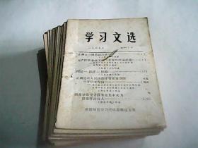 学习文选1967年共49本合售