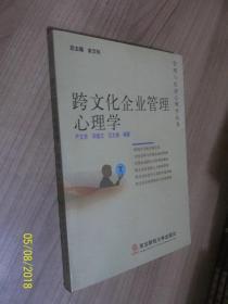 跨文化企业管理心理学