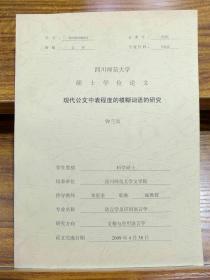 现代公文中表程度的模糊词语研究(四川师范大学硕士学位论文)