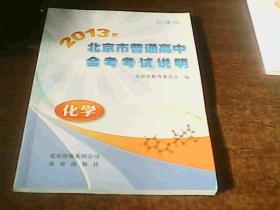 2013年北京市普通高中会考考试说明 化学