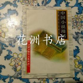 中国小说漫画