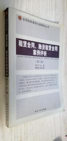 租赁合同、融资租赁合同案例评析(第二版)第2版 邹川宁