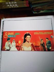 茜茜公主三步曲DVD一套