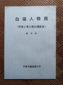 白描人物图(传统工笔人物白描技法)