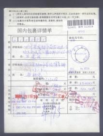 包裹单:浙江湖州1998.12.01善琏,寄成都包裹单