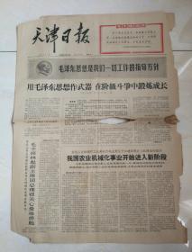 天津日报:1966.10.18,七品。