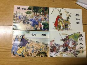 中国历史故事一(4册) 二(4册)三(6册)