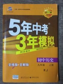 九年级 历史(上)RJ (人教版) 5年中考3年模拟(全练版+全解版+答案)(2017)