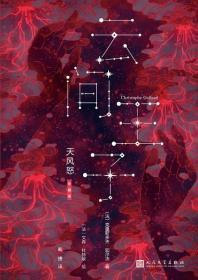 云间王子2:三个太阳(2018年新版)  (系列书不单发)