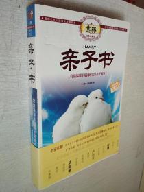 亲子书意林书香典藏馆【库存书】
