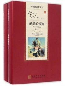 中国翻译家译丛金人译静静的顿河 人民文学 肖洛霍 俄国内战描写顿河地区哥萨克人这十年间的动荡生活 风土人情