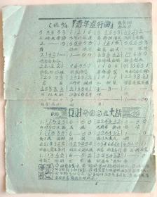 民国29年山西晋东南抗曰根据地红色资料--1940年---《襄垣根据地抗战歌曲集》全集共8页12首-----非卖品----虒人荣誉珍藏