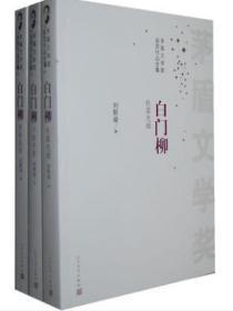 白门柳(1-3) 人民文学出版社 刘斯奋 9787020099597