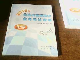 2015年北京市普通高中会考考试说明 化学