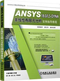 ANSYS18.0LS-DYNA非线性有限元分析实例指导教程