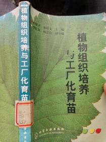 植物组织培养与工厂化育苗