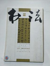 书法月刊2008.10