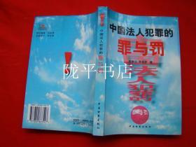 中国法人犯罪的罪与罚