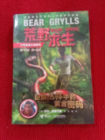 荒野求生:巨蟒丛林中的黄金密码