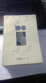 读书  (2000年第5期)