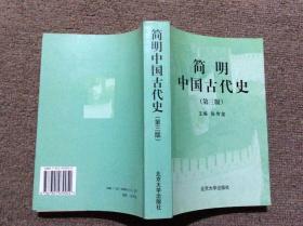 简明中国古代史