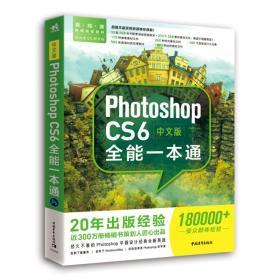 中文版PhotoshopCs6全能一本通9787515352374中国青年罗晓琳