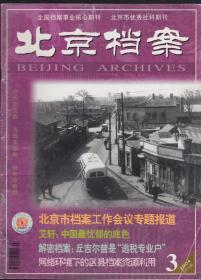 北京档案2004-03总第159期