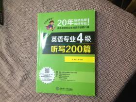 冲击波英语·英语专业4级听写200篇