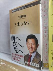 三浦知良 とまらない 日文原版64开新潮文库综合书