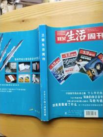 三联生活周刊2011年7月合订本 中国海军 航母 赛马 郭美美