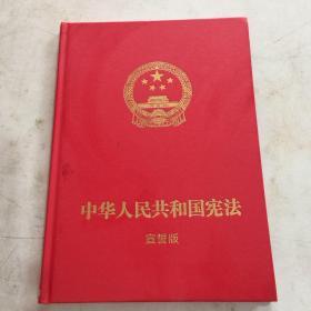 中华人民共和国宪法(宣誓版)2016年1版1印16开精装