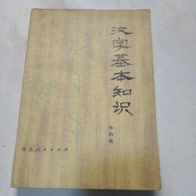 汉字基本知识