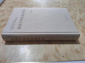 汉语字本位语法导论