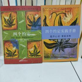 四个约定:托尔特克的智慧书+四个约定实践手册(包快递)