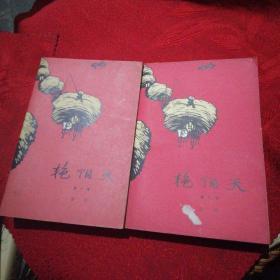艳阳天:第一卷第三卷