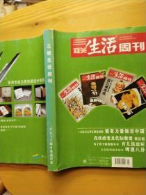三联生活周刊 2011年6月合订本