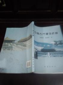中国古代建筑抗震