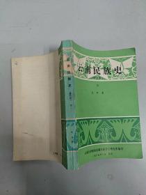 云南民族史  修订本(上下二册全1985年8月版85品小32开274+339页)44180