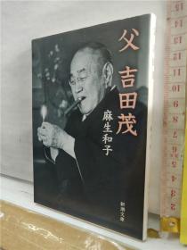 麻生和子  父亲 吉田茂  日文原版64开新潮文库综合书