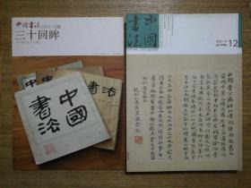 中国书法(2012年第12期总第236期附赠刊)