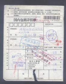 包裹单:广州1998.03.29.石牌,寄成都包裹单