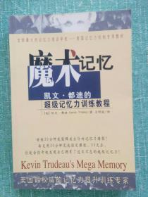 魔术记忆:凯文都迪的超级记忆力训练教程