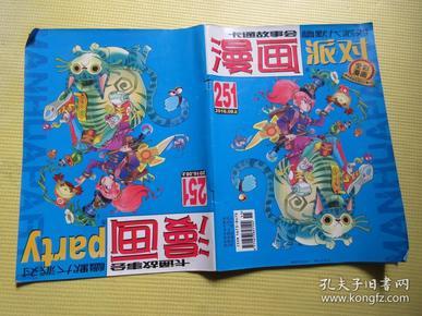 漫画派对    2016/8/总251期     云南漫画派对杂志社有限公司/出版