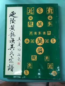 延陵黄龙族吴氏宗谱