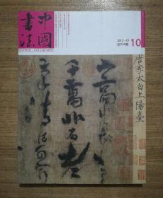 中国书法(2012年第10期总第234期)