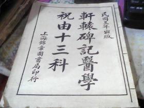 轩辕碑记医学 祝由十三科 (中医秘术 法术 秘方 验方 易医)