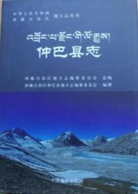 西藏自治区地方志系列丛书-----日喀则市系列-----《仲巴县志》-------虒人荣•誉珍藏